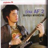 Wan AF2