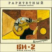 """Би-2 (Альбом """"Раритетный"""" 2006 год.)"""