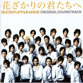 Cover OST