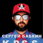 KPSS Бабкин