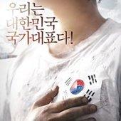 국가대표 OST