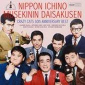 50周年記念ベスト日本一の無責任大作戦
