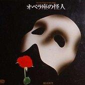 オペラ座 の 怪人 (Opera Za no Kaijin)