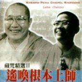 Khenpo Pema Rinpoche