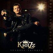 КняZz (Князь)