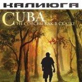 Cuba a.k.a. Кекс (Калиюга)