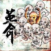 泼猴第二张专辑—革命