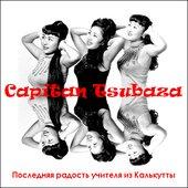 Capitan Tsubaza