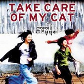 take care of my cat ost