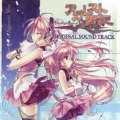 Record of the Agarest War OST Cover