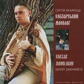 Сергій Захарець
