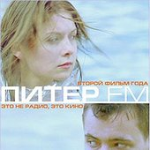 OST Питер FM