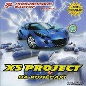 XS Project - На Колёсах!