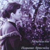 Наташа Артемова