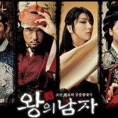 king and the clown ost