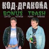 Код-дракона альбом Bonus Trash (2009)