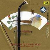 Famous Chinese Erhu Pieces: Vol. 1 - Song of New Years Eve (Zhong Guo Er Hu Ming Jia Ming Qu Shang)