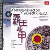 Ancient Tunes of the Chen and Sui Dynasties