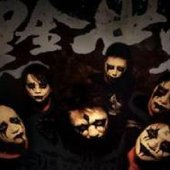 Chinese Melodic Death Metal band Fearless