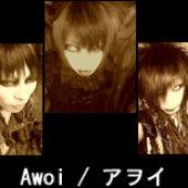 Awoi (アヲイ)