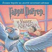Гарри Поттер - Узник Азкабана (LP) COVER