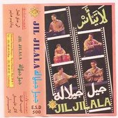Lateeyas Cassette bought in Chefchaouen, 1998