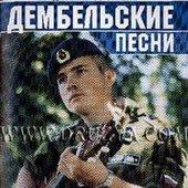 Сборник «Дембельские песни - Пацанские песни»