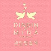 딘딘 & 민아 (DinDin & Minah)