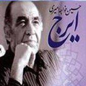 Iraj & Ehsan Fadai