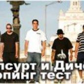 Ъпсурт ft. Дичо