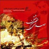 """Shahram Nazeri & Shams Tanbur Ensemble - \""""Sedaye So\"""""""