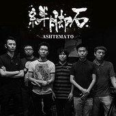 Ashtemato