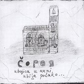 2009 Čopor - Ubojica u meni ubija polako (Brlog Records)