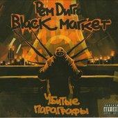 Рем Дигга & Black Market Ft. Yo Sick