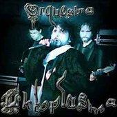 Orquestra Ektoplasma