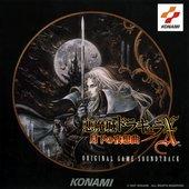 Castlevania: Symphony of the Night (Original Game Soundtracks)
