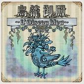 鳥籠御殿 ~L'Oiseau bleu~