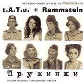 Пиратская обложка к альбому t.A.T.u. + Rammstein