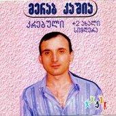 Merab Kashia
