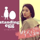 스탠딩 에그 (Standing Egg) with Park Shin Hye
