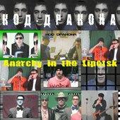 Код-дракона альбом Anarchy in the Lipetsk (2008)