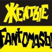 Жёлтые Fantomasы
