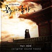 The Princess' Man OST