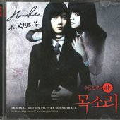 Voice Letter OST