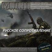 М.Д.П.
