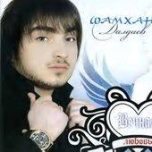 Шамхан