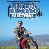 Mikros nikolas