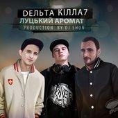Dельта ft. Кілла 7 [Prod. by DJ Shon]