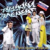 Russkij Element