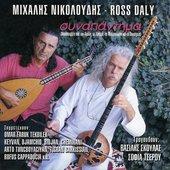 Ross Daly & Michalis Nikoloudis